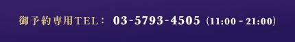 御予約専用TEL:03-5793-4505 (11:00~21:00)